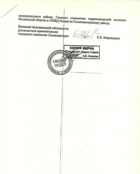 В Солнечногорске запретили все митинги до выборов