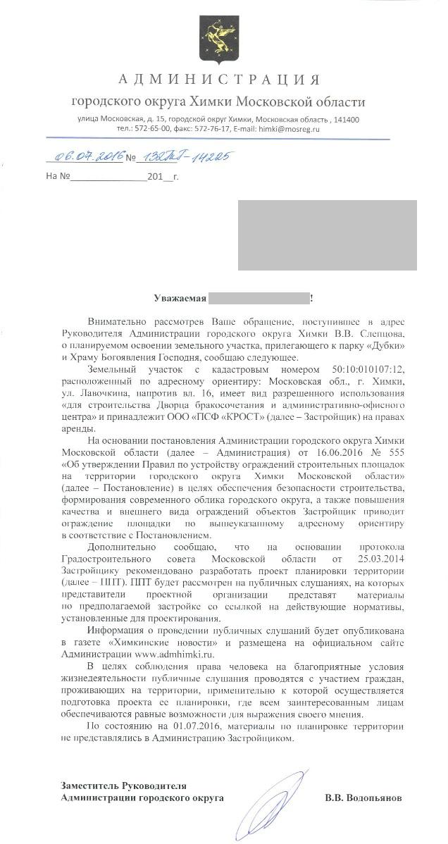 07_2016_vodopyanov.jpg