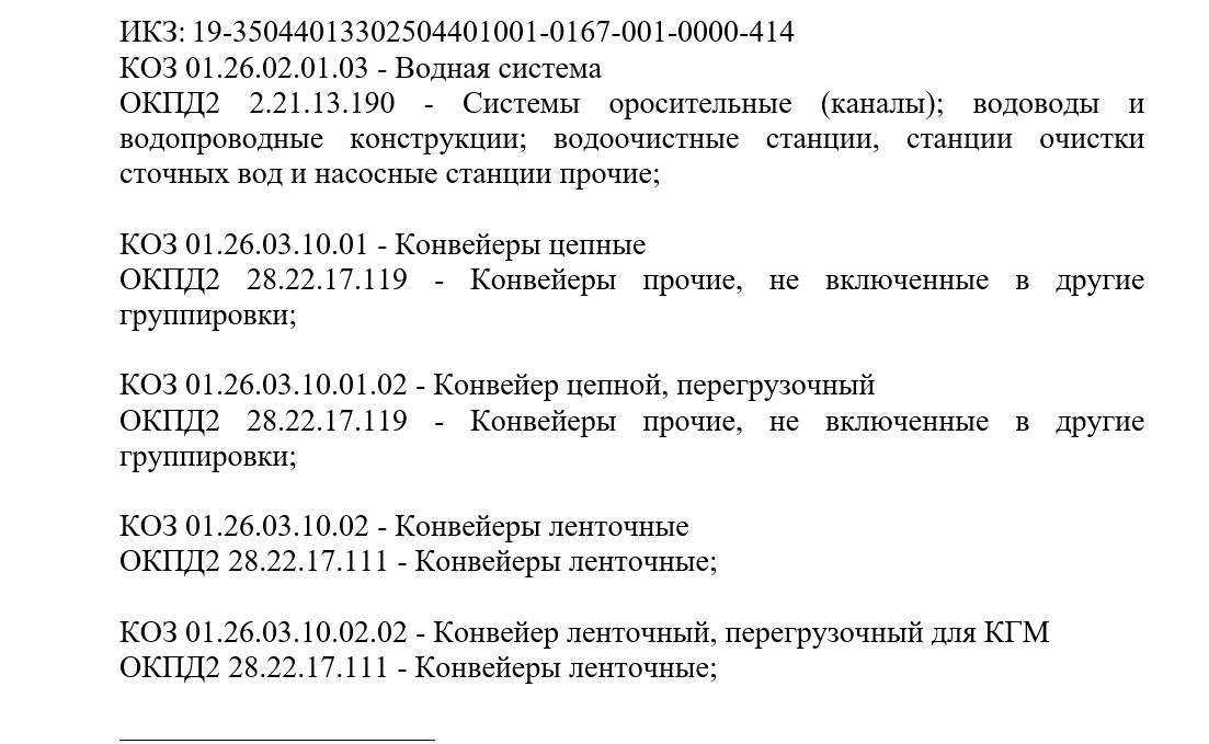 1,8 млрд рублей на Солнечногорский полигон взыщут с налогоплательщиков