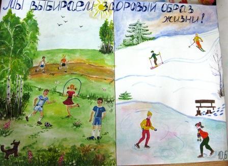 """Каникулы продолжаются, а в школе подведены итоги конкурса рисунков на тему  """"Мы выбираем здоровый образ жизни."""