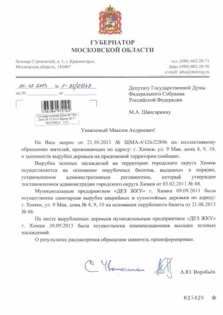 Анна астахова по правам ребенка написать письмо