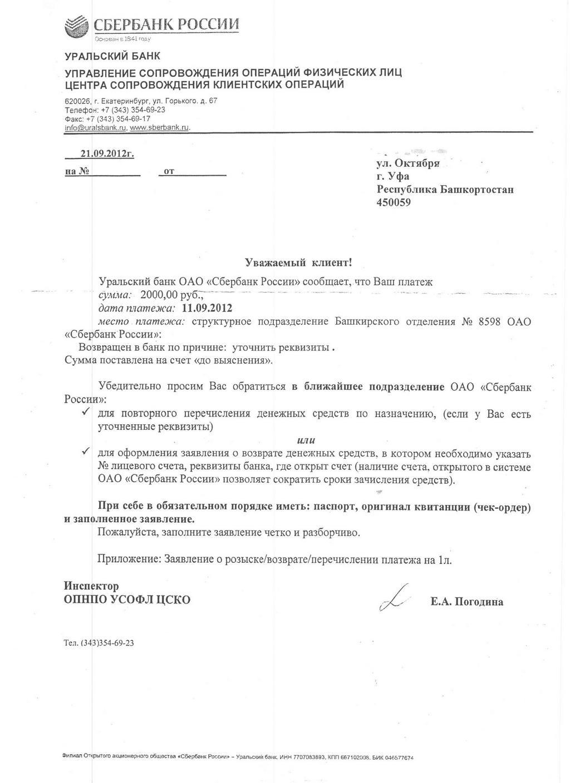 Письмо Об Изменении Назначения Платежа Образец Украина