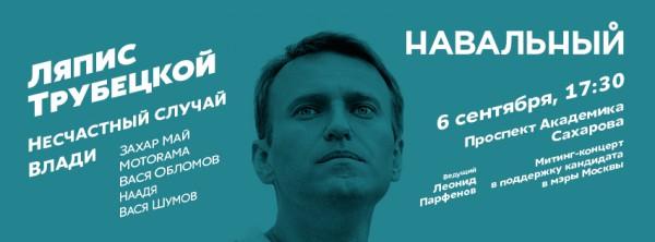 artur: Подготовка к концерту и подготовка к бегству.Новости из штаба Навального.
