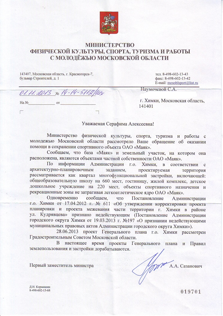 Min_fizkultury_i_sporta_1_11_2013.jpg