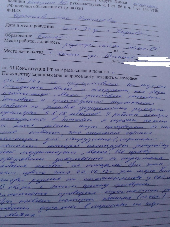 Protokol_policii_bez_adr.jpg