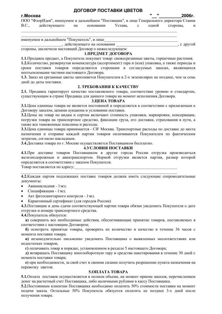 правила составления договоров поставки