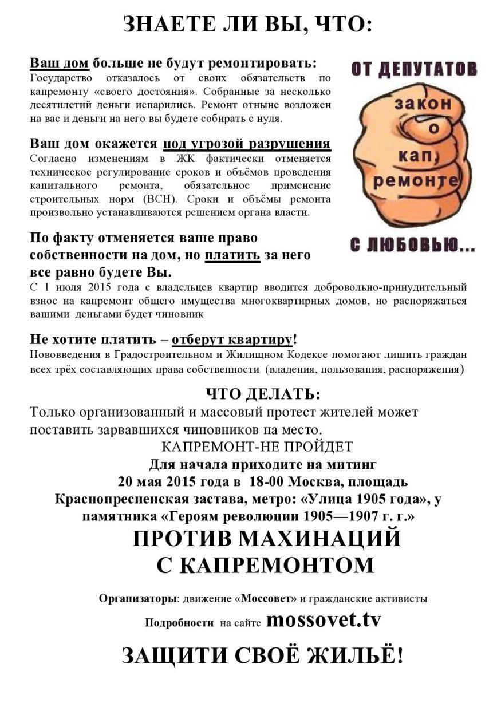 Заявление На Капитальный Ремонт Дома Образец Стена Промерзает
