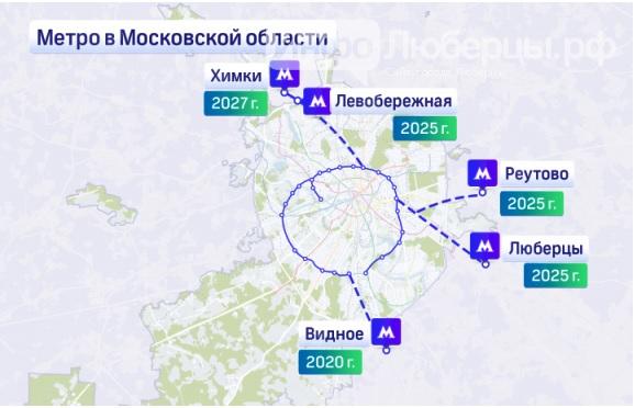 Новые сроки строительства легкого метро в Видном