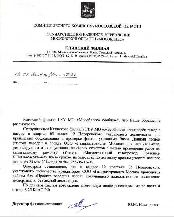 фонд лесного хозяйства московской области официальный сайт адрес праздники январе года