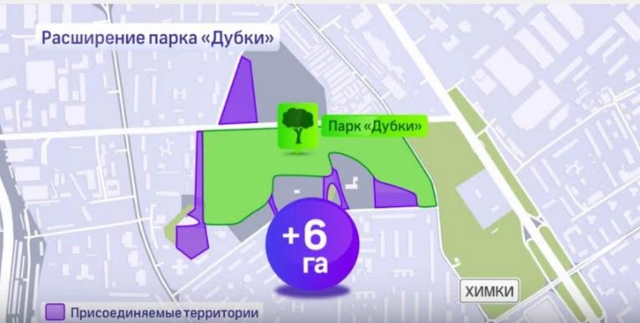 shema_rasshireniya_parka.jpg