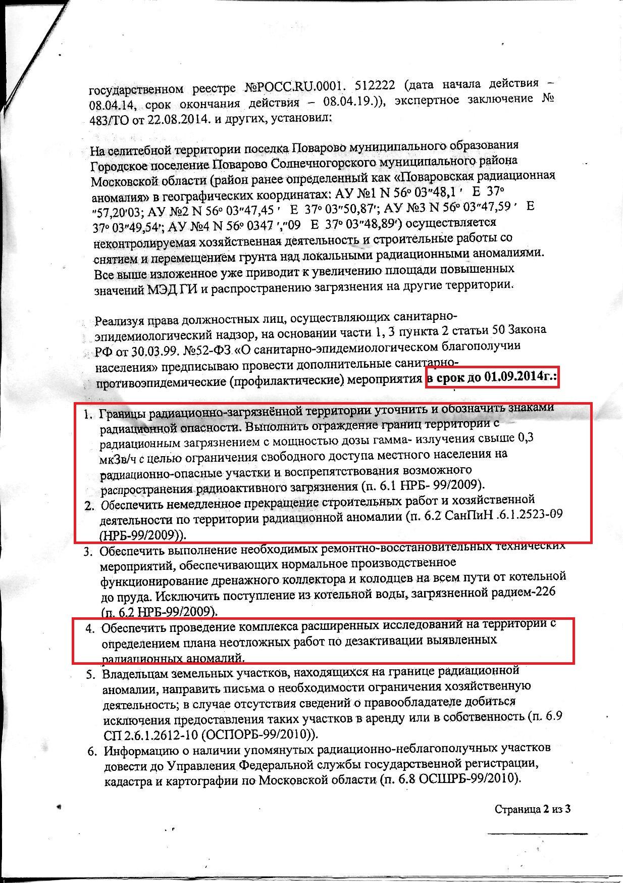 Размещение статей в Солнечногорск установка ssl comodo nginx