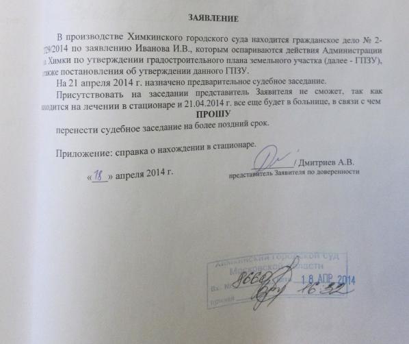 Письменное заявление представителя в суде представителям