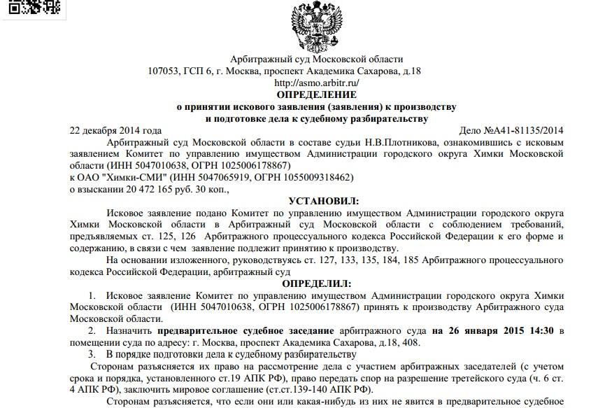 61-ЗК от - - Электронная Москва