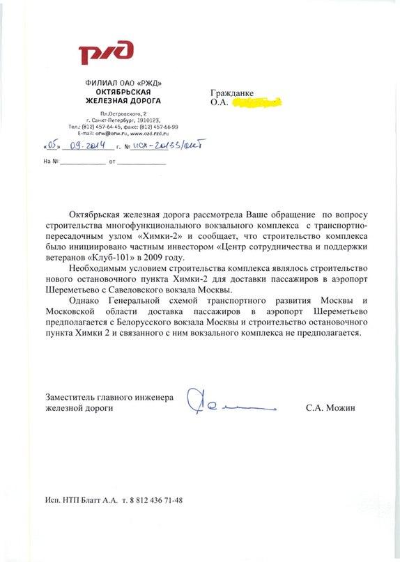 НДОУ Детский сад № 3 РЖД: Химки, ул Чапаева, 7а